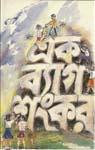 Review ebook এক ব্যাগ শংকর by Sankar