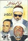 عمائم وخناجر  by إبراهيم عيسى