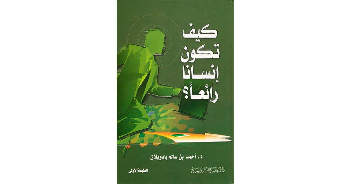 تحميل كتاب قصص الناجحين وتجاربهم pdf