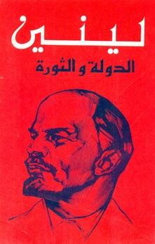 الدولة والثورة - تعاليم الماركسية حول الدولة ومهمات البروليتاريا في الثورة