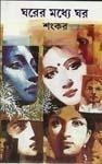Review ebook ঘরের মধ্যে ঘর by Sankar