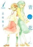 青い花 1 [Aoi Hana 1]
