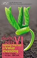 เริ่มต้นอย่าง VI Getting Started in Value Investing