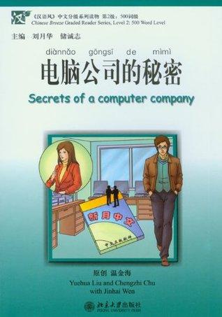 Chinese Breeze - Secrets of a computer company