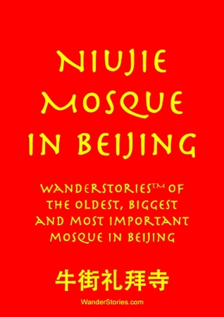 Niujie Mosque in Beijing: WanderStories of the oldest, biggest and most important mosque in Beijing (Beijing Stories)