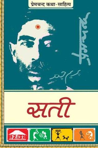 Hindi Short Stories Shelf