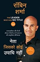 The Leader Who Had No Title (Hindi)