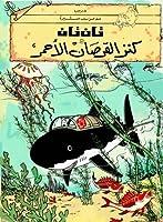 تان تان و كنز القرصان الأحمر