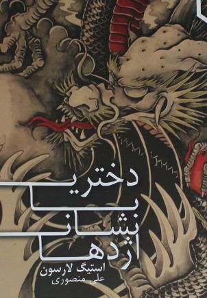 دختری با نشان اژدها by Stieg Larsson