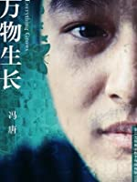 The Growth of all Things (Wan Wu Sheng Zhang) -- BookDNA Series of Chinese Modern Novels