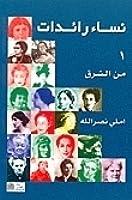 نساء رائدات من الشرق 1