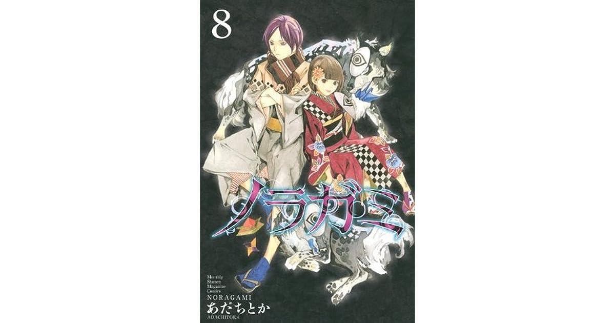 ノラガミ 8 Noragami Stray God 8 By Adachitoka