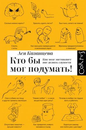 Кто бы мог подумать! Как мозг заставляет нас делать глупости by Ася Казанцева