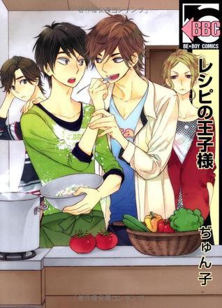 レシピの王子様 [Recipe no Ouji-sama]