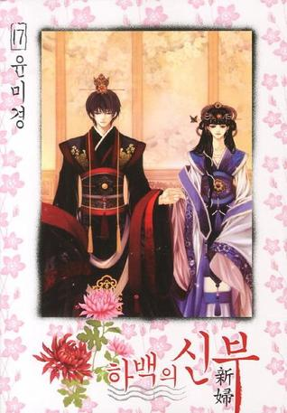 The bride of the water god book