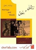 زناشویی و اخلاق