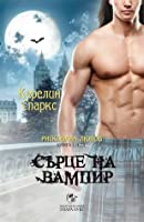 Сърце на вампир (Love at Stake, #3)
