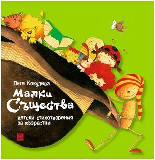 Малки същества - детски стихотворения за възрастни