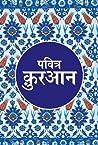 Quran Translation in Hindi