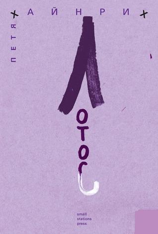 Лотос by Petja Heinrich