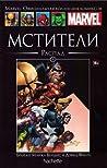 Мстители by Brian Michael Bendis