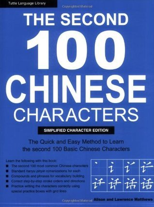 The first 100 Chinese characters the quick and easy method to learn the 100 most basic Chinese characters