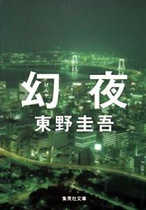 幻夜 [Gen'ya]