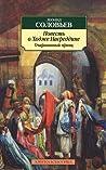 Повесть о Ходже Насреддине. Очарованный принц