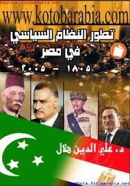 تحميل كتاب النظام السياسي pdf