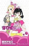 海月姫 13 [Kuragehime 13] (Princess Jellyfish #13)