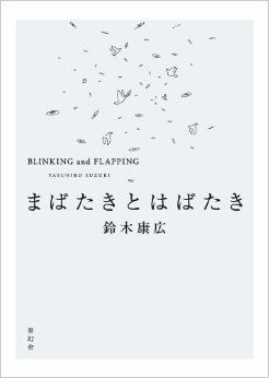 Blinking and Flapping