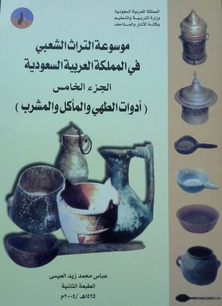 موسوعة التراث الشعبي في المملكة العربية السعودية pdf