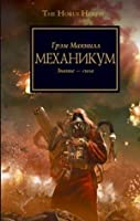 Механикум (The Horus Heresy, #9)