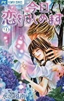 今日、恋をはじめます 9 [Kyou, Koi wo Hajimemasu] (Kyou, Koi wo Hajimemasu, #9)