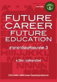 สาขาอาชีพแห่งอนาคต 3 : Future Career Future Education