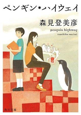 ペンギン・ハイウェイ by Tomihiko Morimi