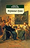 Мертвые души by Nikolai Gogol
