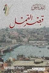 إيمان الشريف S Review Of قصر القمل