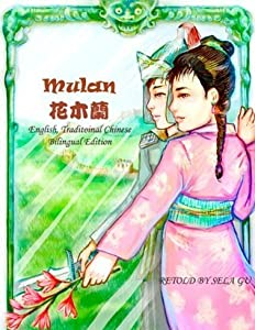 Chinese Learning- The Story of Mulan