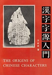 The Origins of Chinese Characters