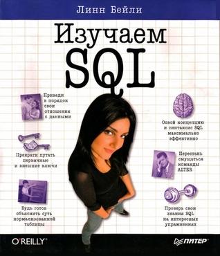 Head First SQL by Lynn Beighley