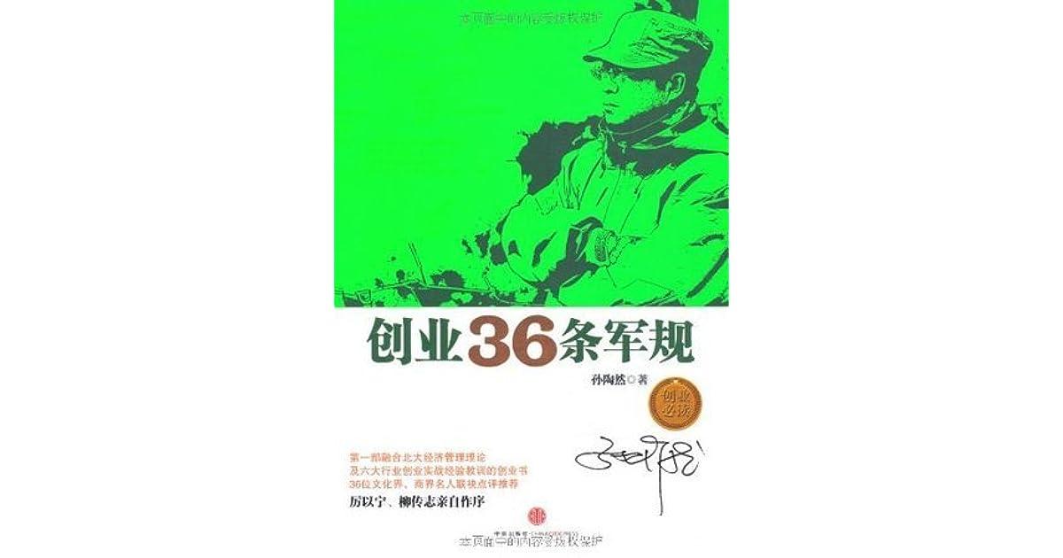 创业36条军规下载_创业36条军规(中信管理经典) by 孙陶然