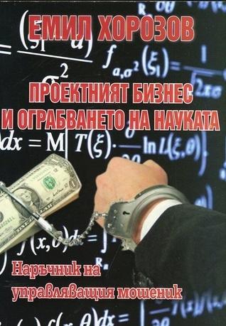 Проектният бизнес и ограбването на науката Член-кор. проф. Емил Хорозов