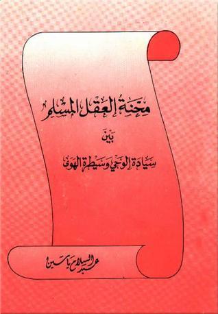 تحميل كتاب أفياء الوحي pdf