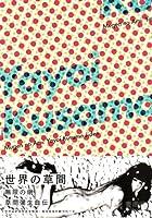 無限的網: 草間彌生自傳