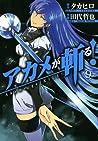 アカメが斬る! 9 (Akame ga KILL!, #9)