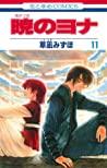 暁のヨナ 11 [Akatsuki no Yona 11] (Yona of the Dawn, #11)