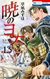 暁のヨナ 13 [Akatsuki no Yona 13] (Yona of the Dawn, #13)