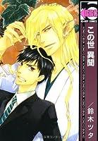 この世 異聞 [Konoyo Ibun] (A Strange and Mystifying Story, #1)