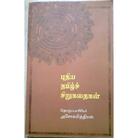 புதிய தமிழ்ச் சிறுகதைகள் by Ashokamitran